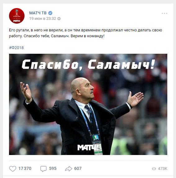 2.2-match-tv