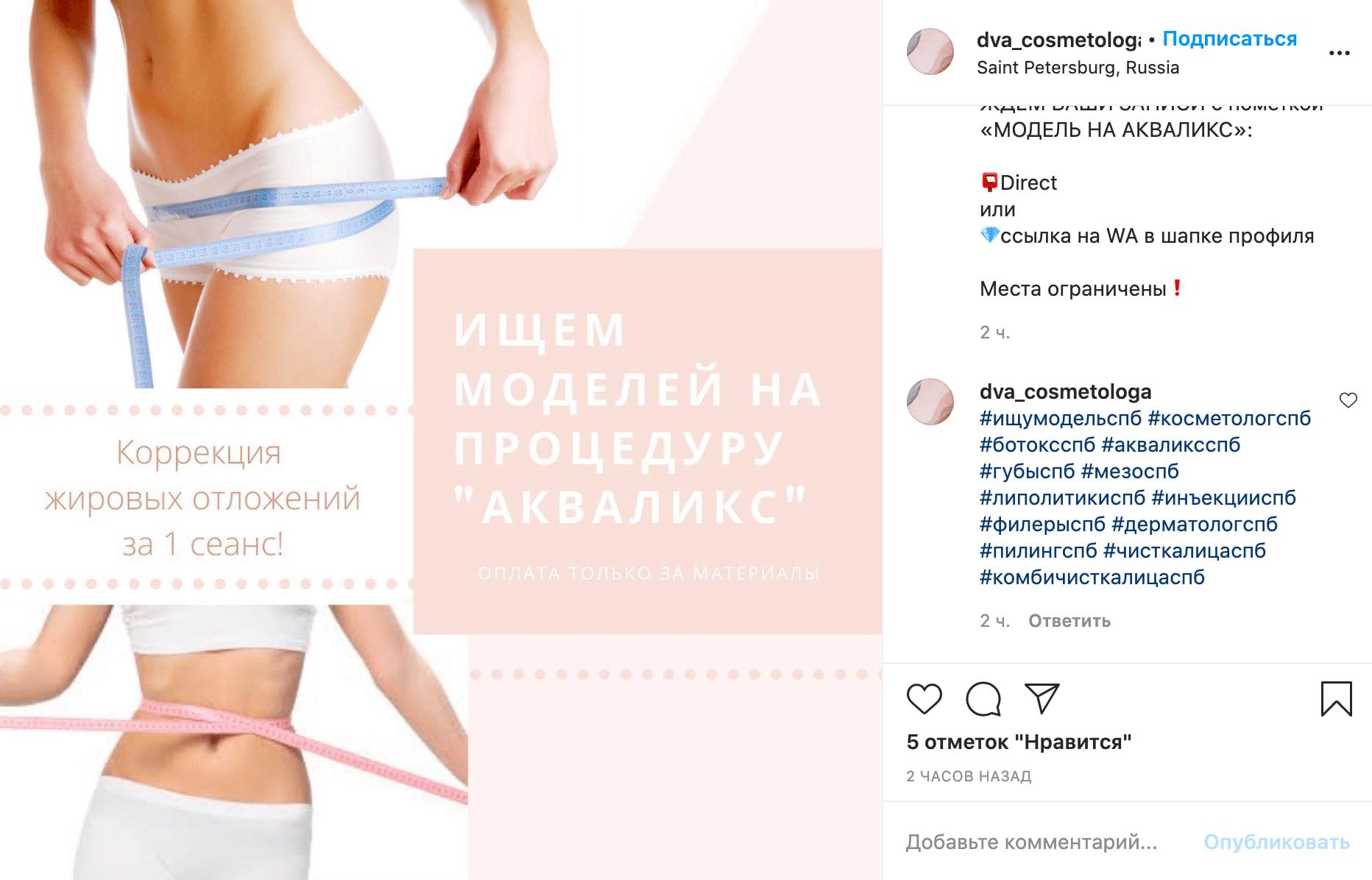 Пример использования поискового хэштега в Instagram