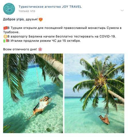 запись доброе утро ВКонтакте