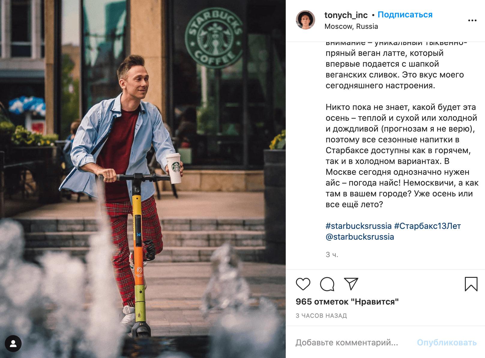 Пример использования брендового хэштега в Instagram
