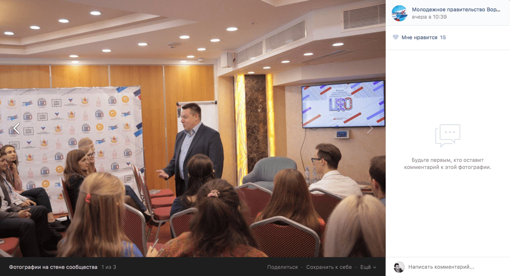Раньше я работал с молодежным правительством Воронежа, поэтому до сих пор за ними слежу