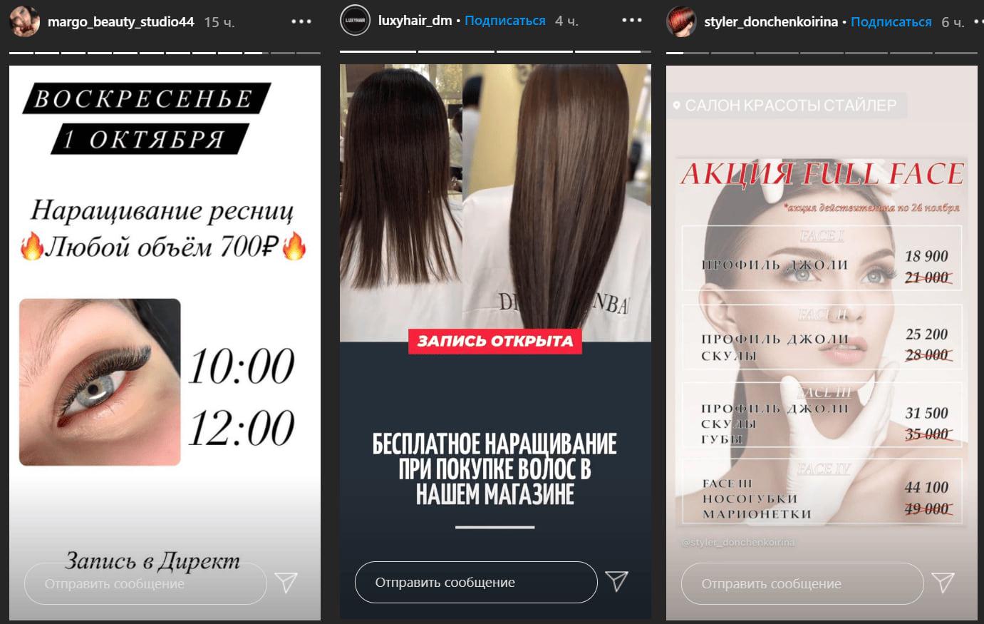 Примеры Инстаграм Историй об акциях и скидках