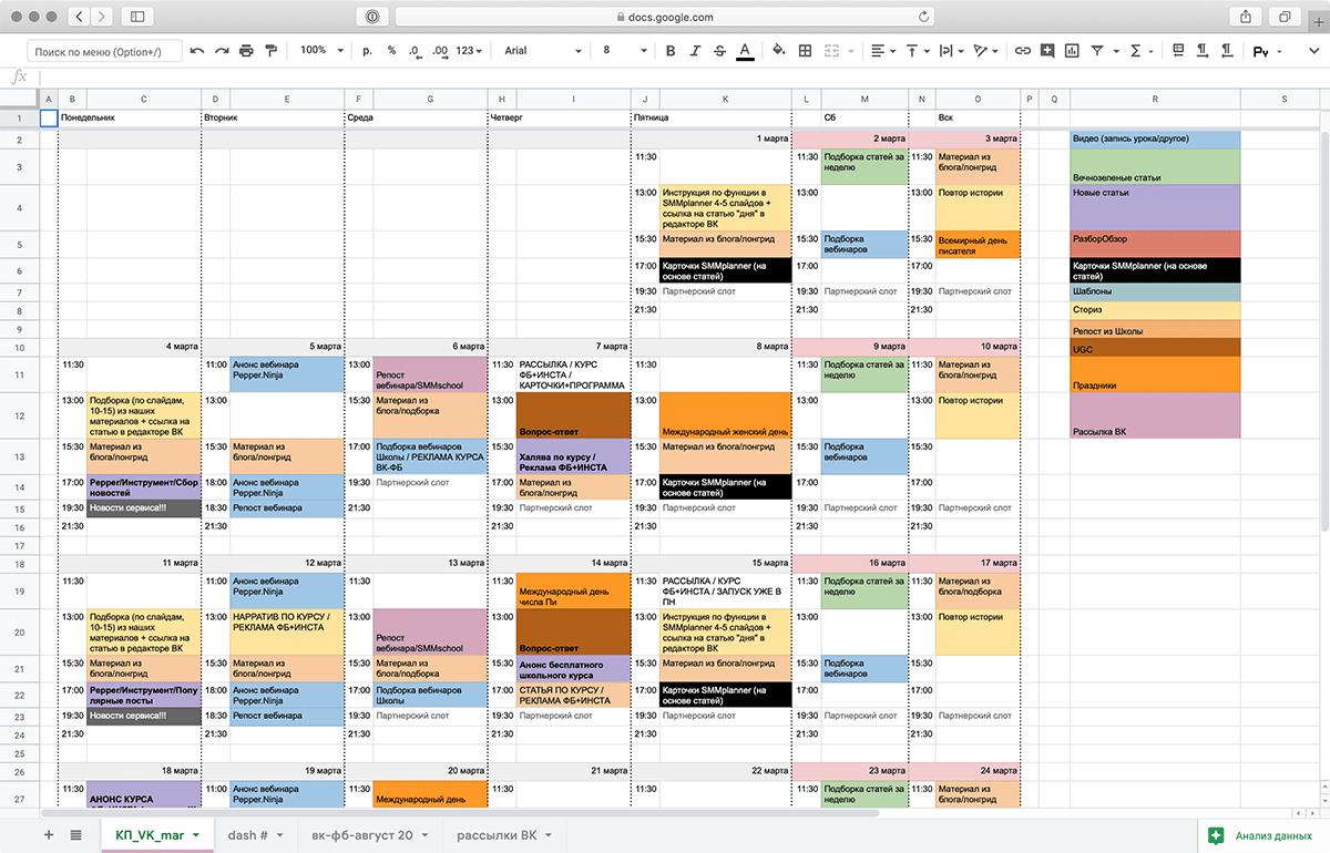 Календарь в гугл-таблице — ячейки покрашены с помощью условного форматирования