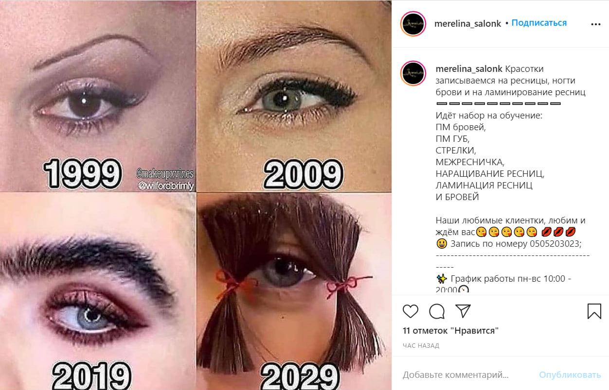 Например, можно понаблюдать, как меняется мода на брови в последние 30 лет. Ссылка на пост