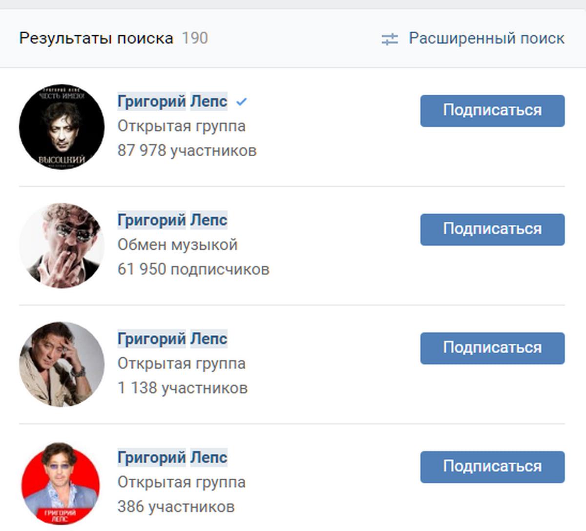 Фейковый аккаунт ВК