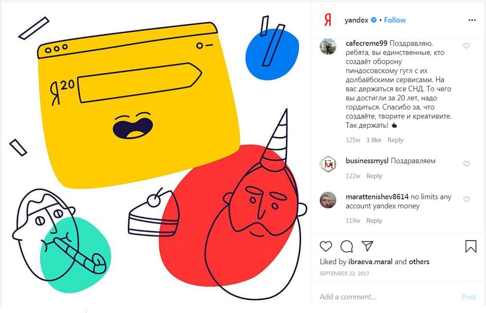 Яндекс часто прибегает к мультипликационным изображениям в ленте
