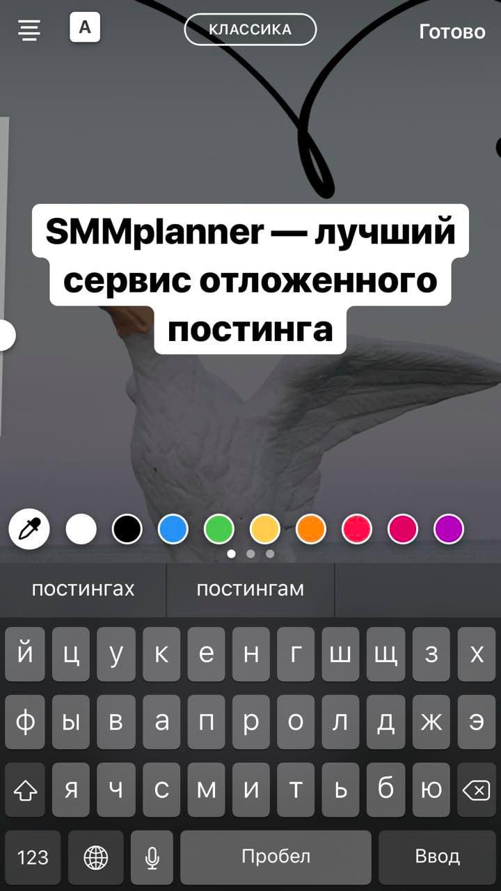 Как выложить Сторис в Инстаграм: добавление текста
