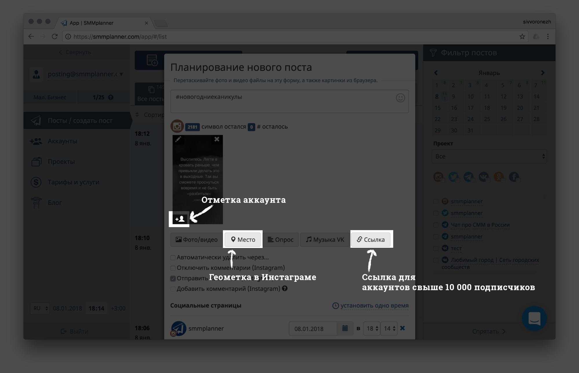 Как добавить сторис в Инстаграм через SMMplanner: шаг 6