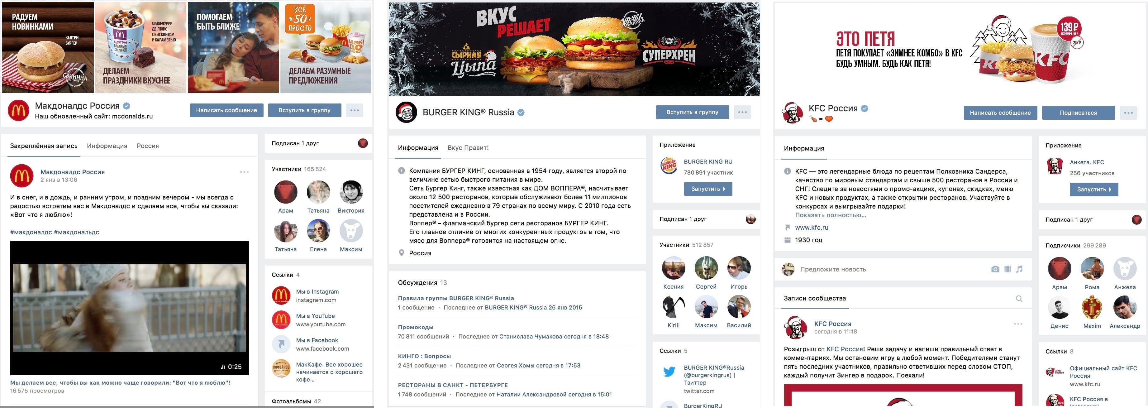Оформление сообществ «ВКонтакте» на должном уровне, и все используют обложки, где показан продукт.