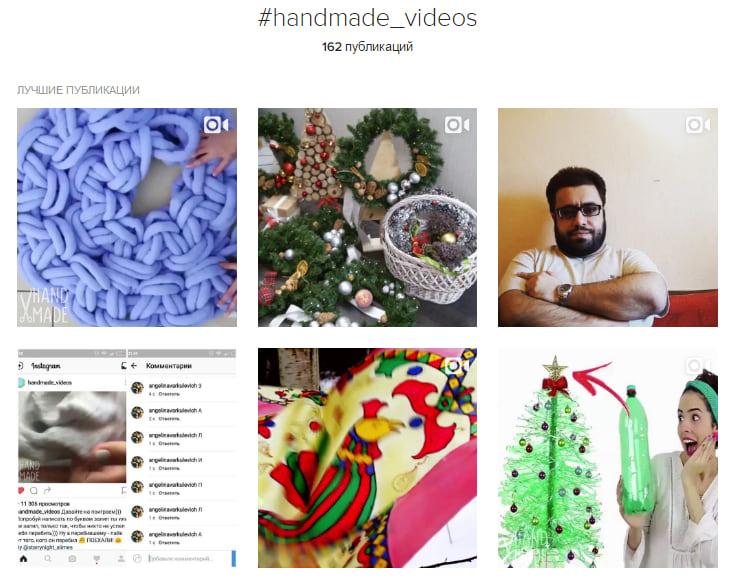 Примеры хэндмейд видео в Instagram