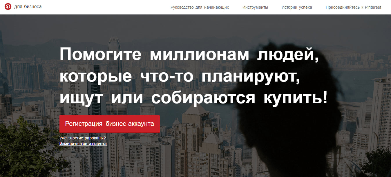 Страница Pinterest для бизнеса