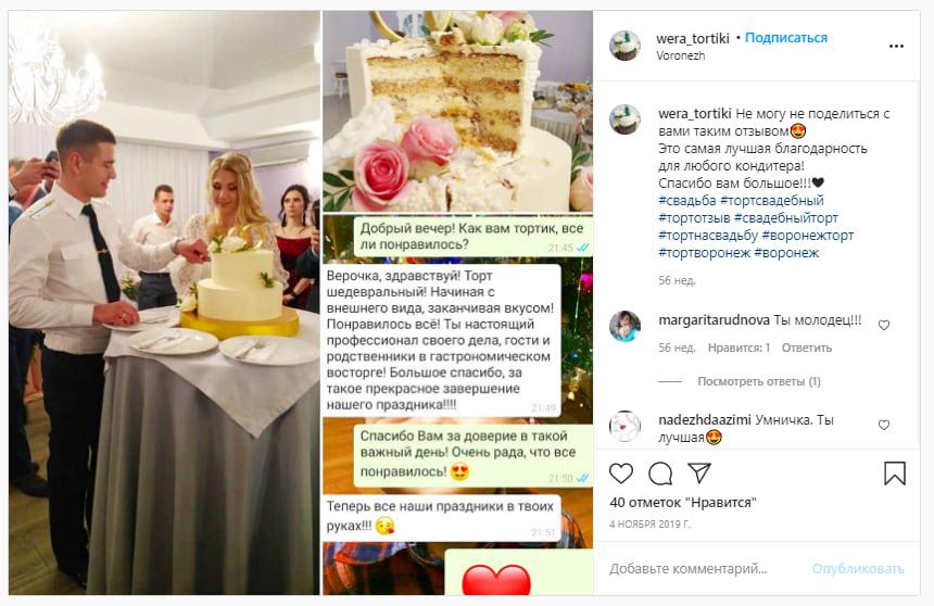 Отзыв о работе кондитера с фотографиями торта на мероприятии. Ссылка на пост