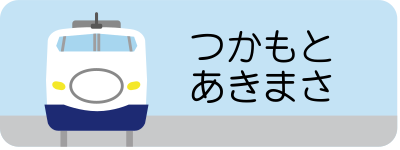 062POP新幹線A