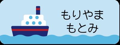 069POP船
