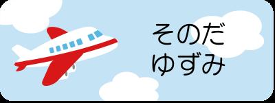 076POP飛行機