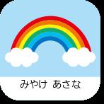 ポップ② その他のお名前シール