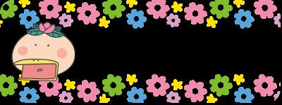 11004はなかっぱ_お花柄