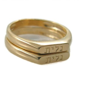 Name My Monogram Two hebrew name ring - Best Couple Rings for Engagement: Personal with Hebrew