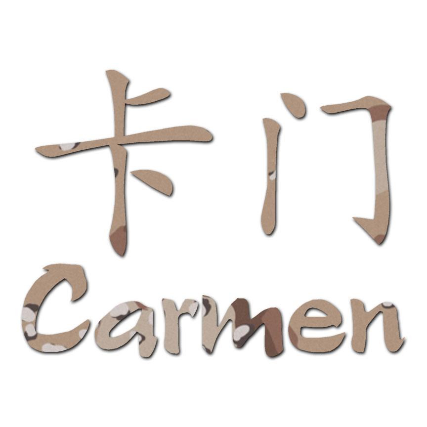 Chinese Symbol Carmen Name Decal Sticker Multiple Patterns