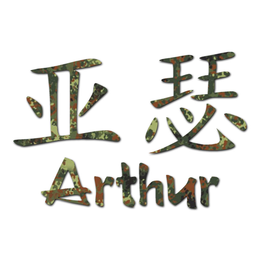 Chinese Symbol Arthur Name Decal Sticker Multiple Patterns