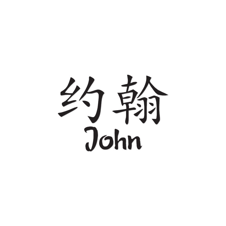 Chinese Symbol John Name Decal Sticker Multiple Colors Sizes