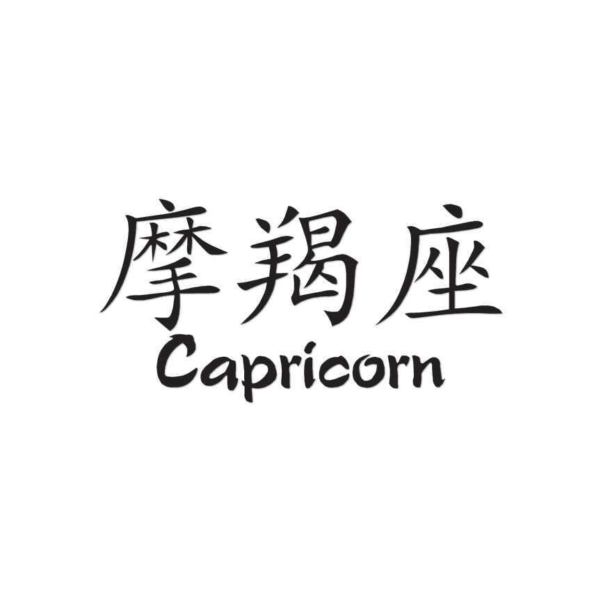 Capricorn Chinese Symbols Decal Sticker Multiple Colors Sizes