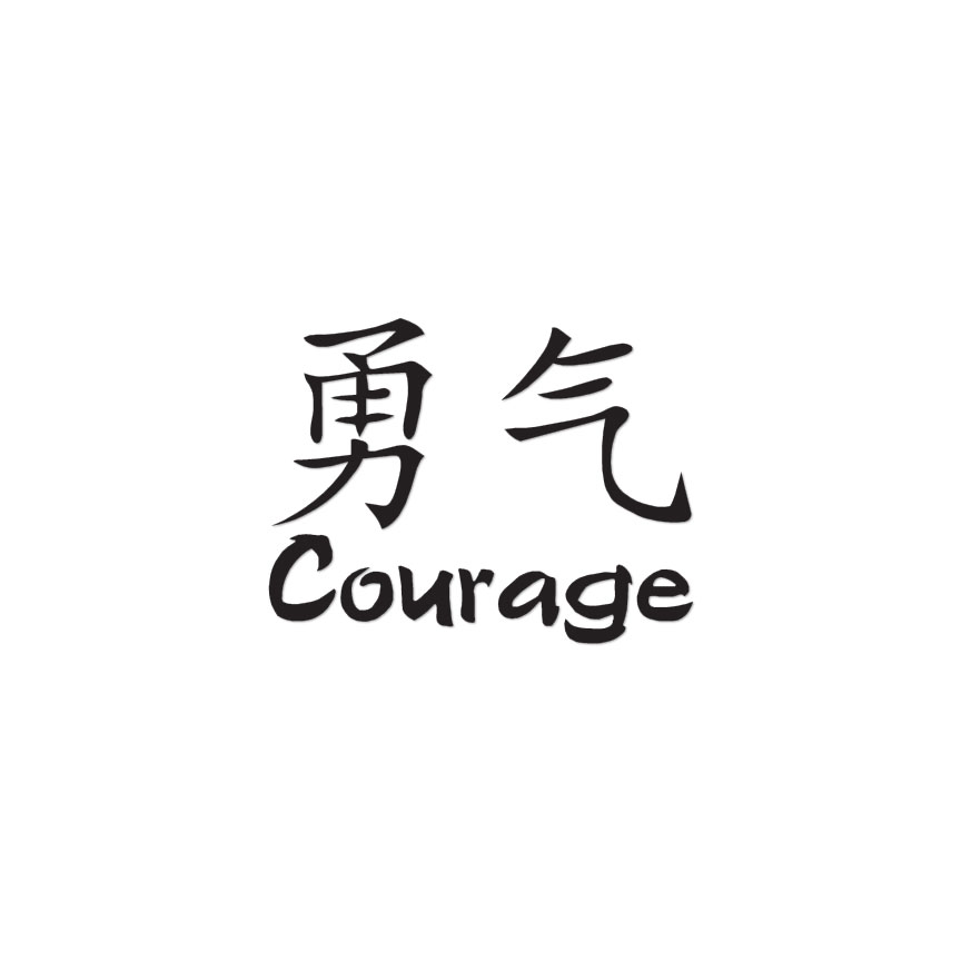 Courage Chinese Symbols Decal Sticker Multiple Colors Sizes