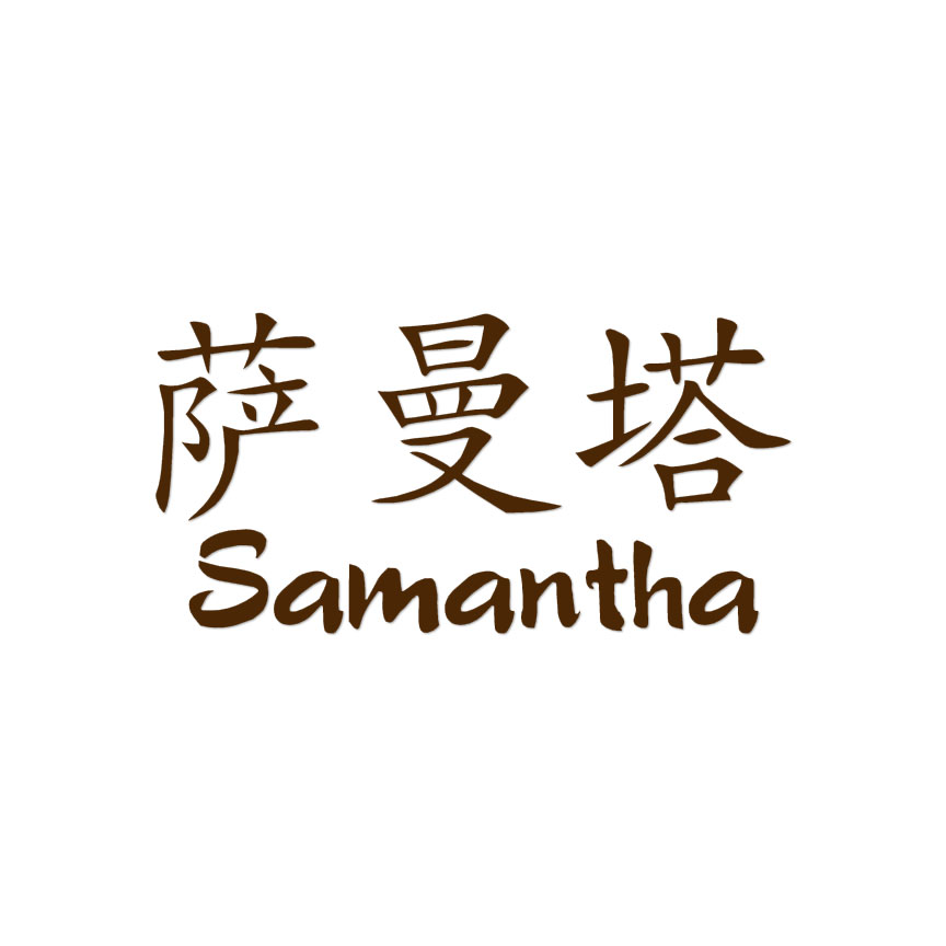Chinese Symbol Samantha Name Decal Sticker Multiple Colors