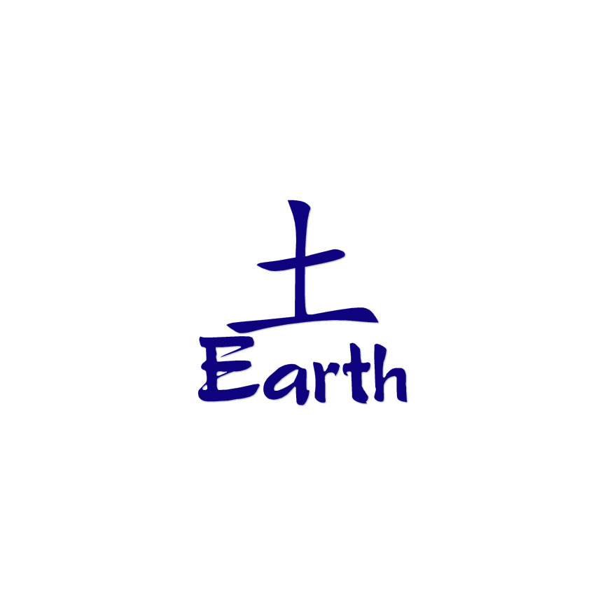 Earth Chinese Symbols Vinyl Decal Sticker Multiple Colors