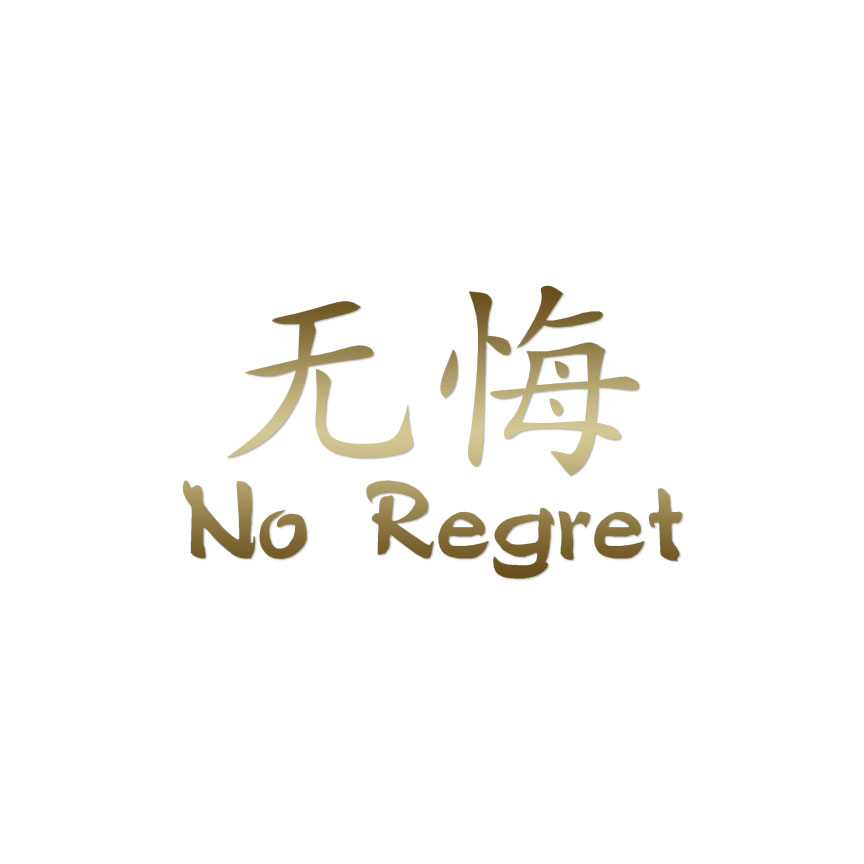No Regret Chinese Symbols Decal Sticker Multiple Colors Sizes