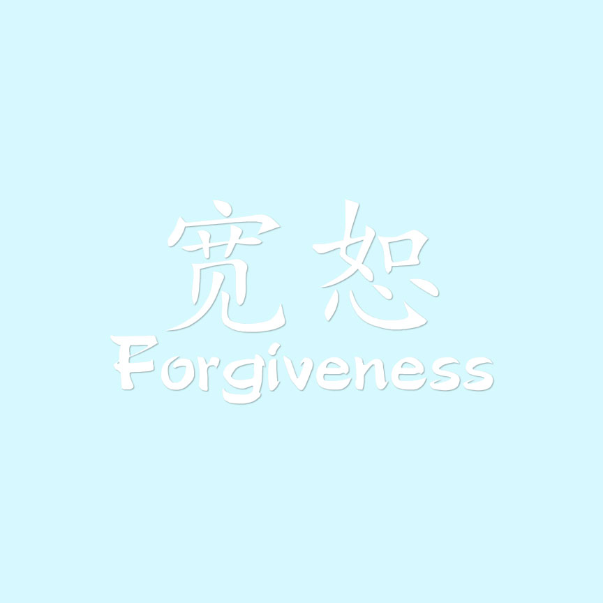 Forgiveness Chinese Symbols Decal Sticker Multiple Colors
