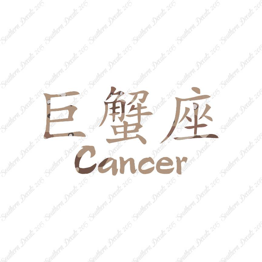 Cancer Chinese Symbols Decal Sticker Multiple Patterns Size