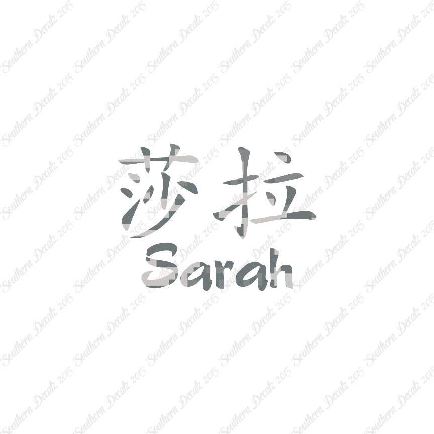 Chinese Symbol Sarah Name Decal Sticker Multiple Patterns