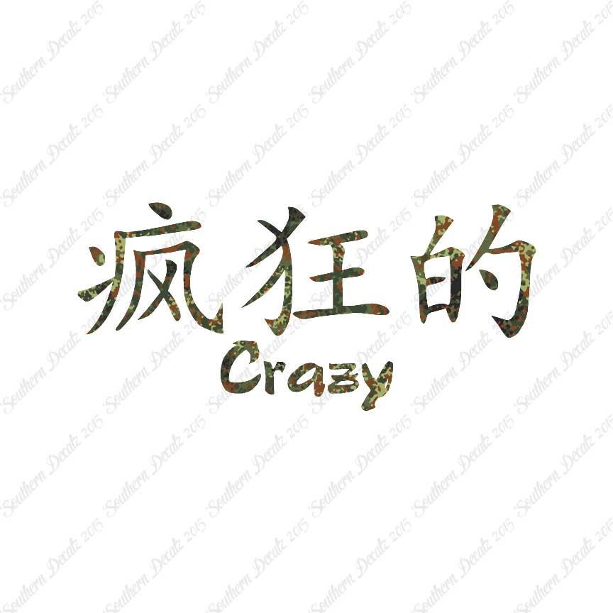 Crazy Chinese Symbols Vinyl Decal Sticker Multiple Patterns