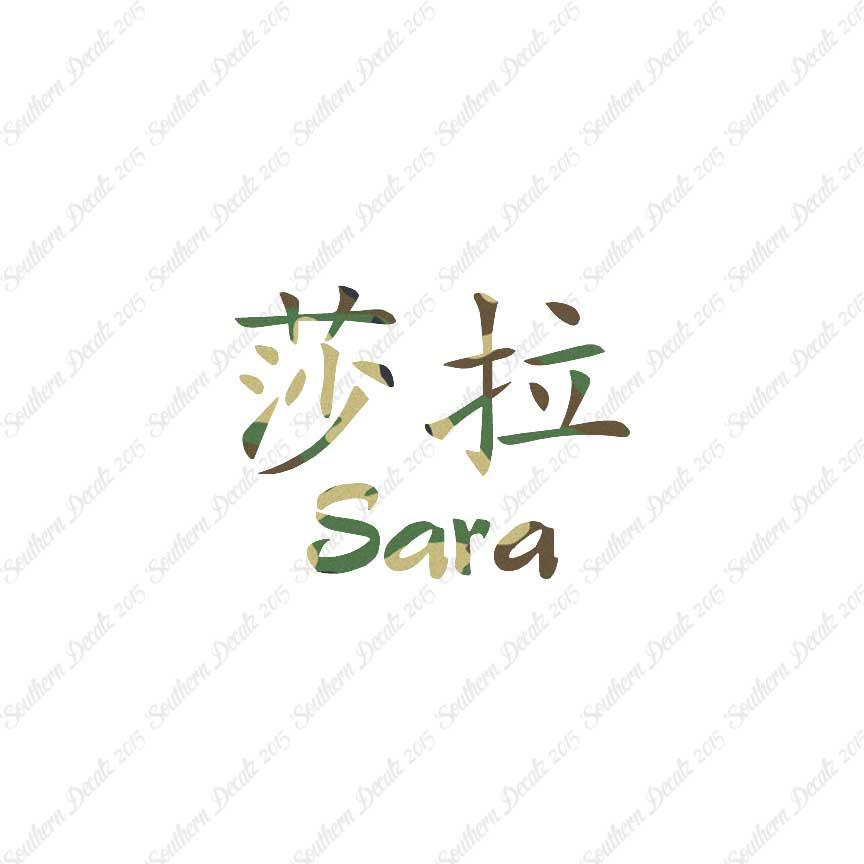 Chinese Symbol Sara Name Decal Sticker Multiple Patterns Sizes