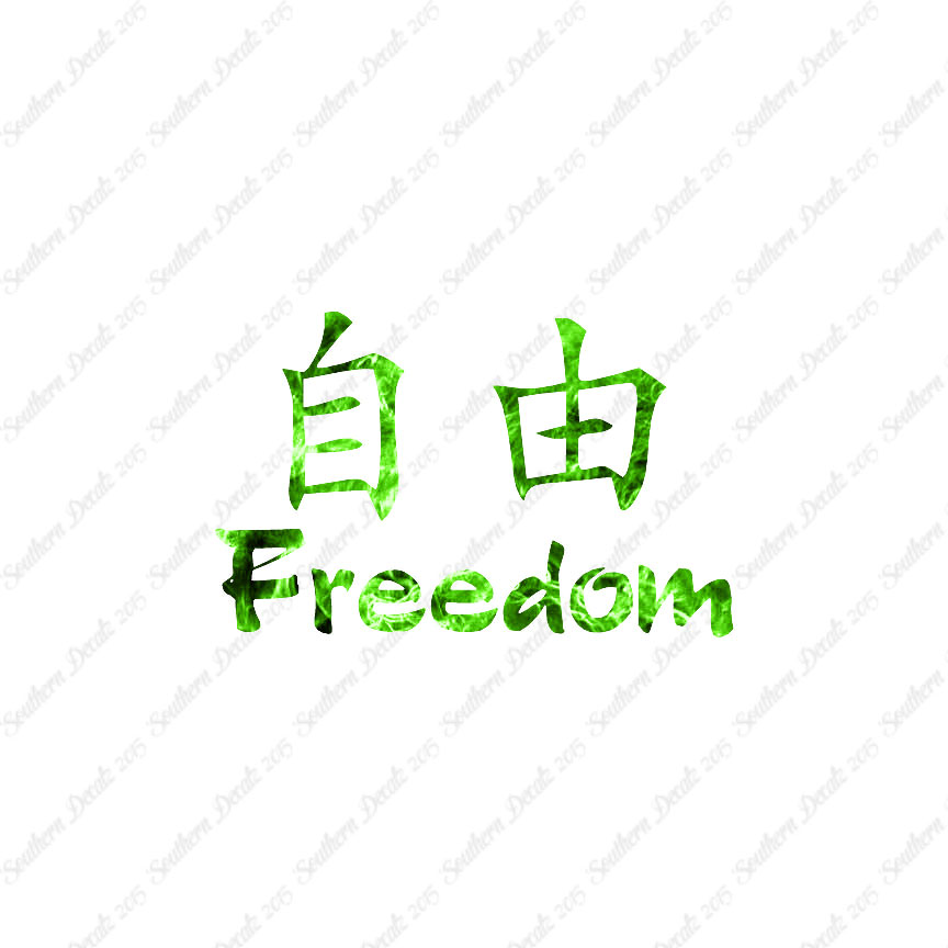 Freedom Chinese Symbols Decal Sticker Multiple Flames Sizes