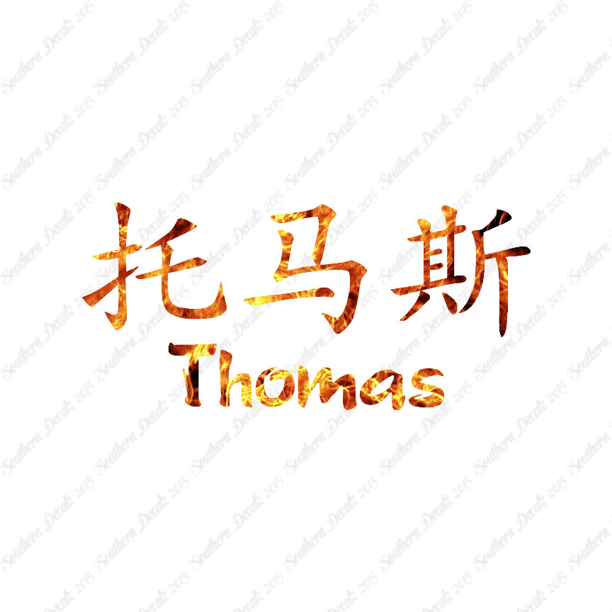 Chinese Symbol Thomas Name Decal Sticker Multiple Flames Sizes