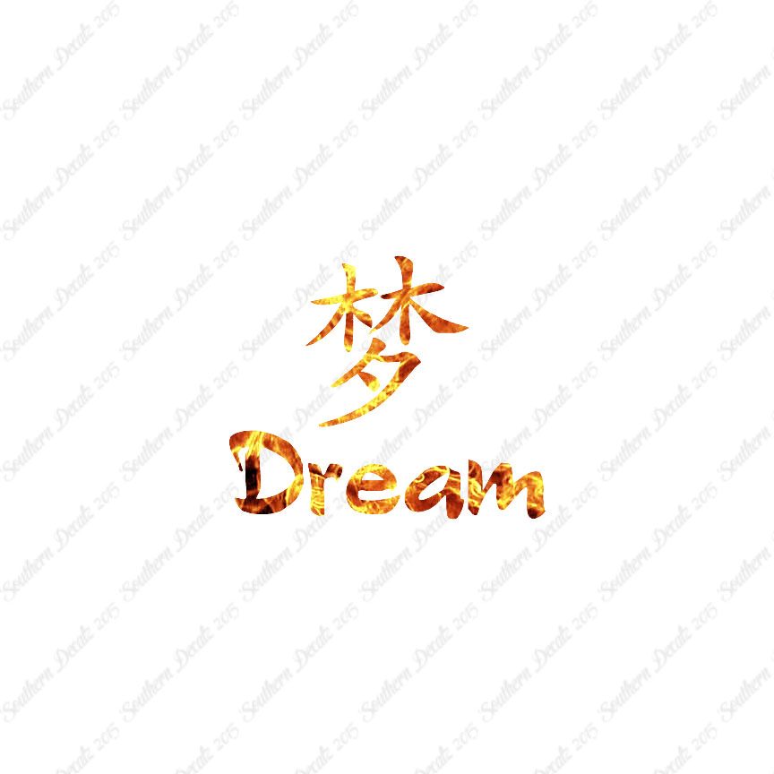 Dream Chinese Symbols Vinyl Decal Sticker Multiple Flames