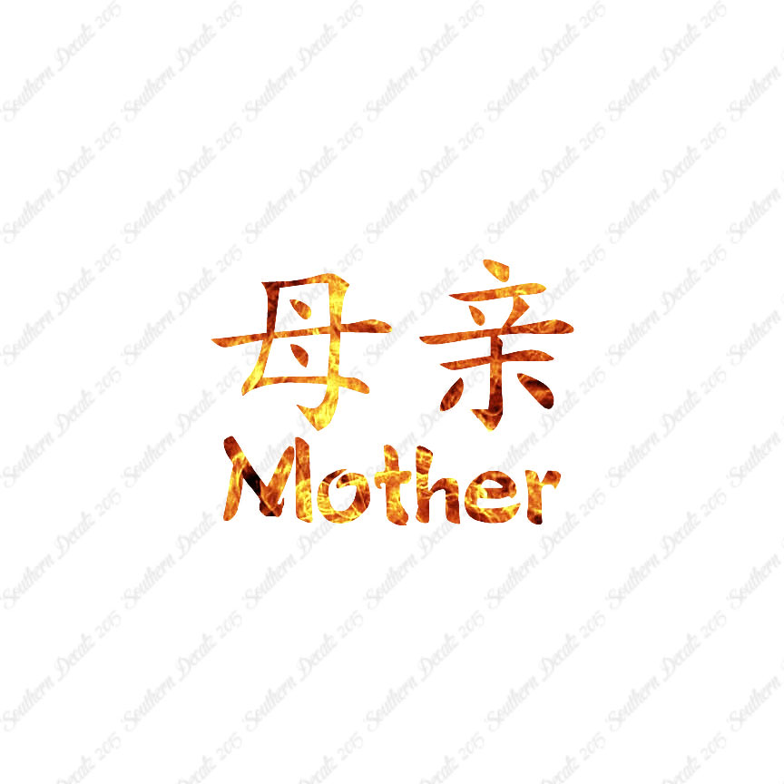 Mother Chinese Symbol Gallery Meaning Of This Symbol