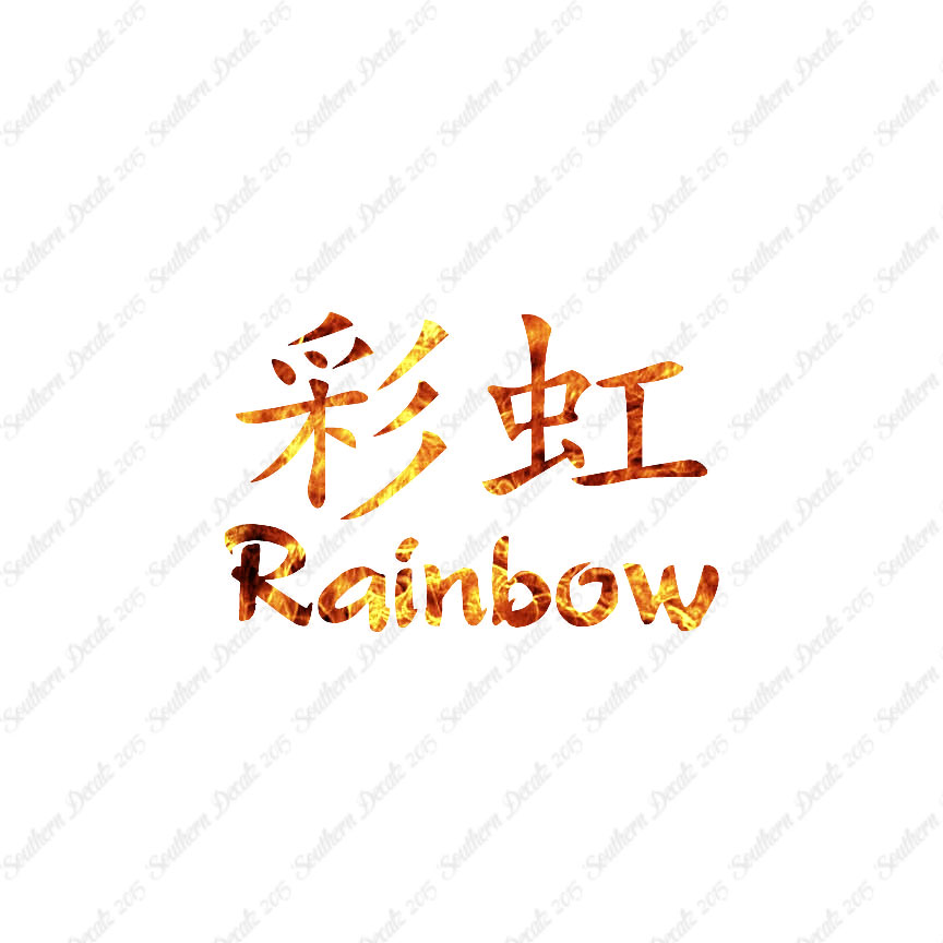 Rainbow Chinese Symbols Decal Sticker Multiple Flames Sizes
