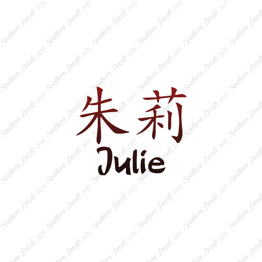 Chinese Symbol Julie Name Decal Sticker Multiple Patterns