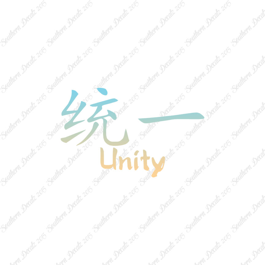 Unity Chinese Symbols Vinyl Decal Sticker Multiple Patterns