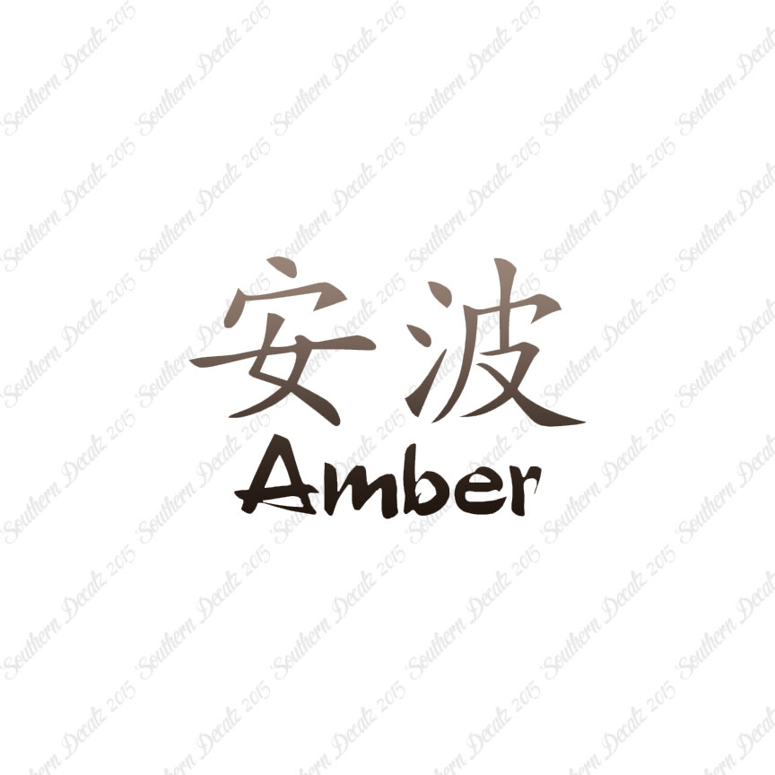Chinese Symbol Amber Name Decal Sticker Multiple Patterns
