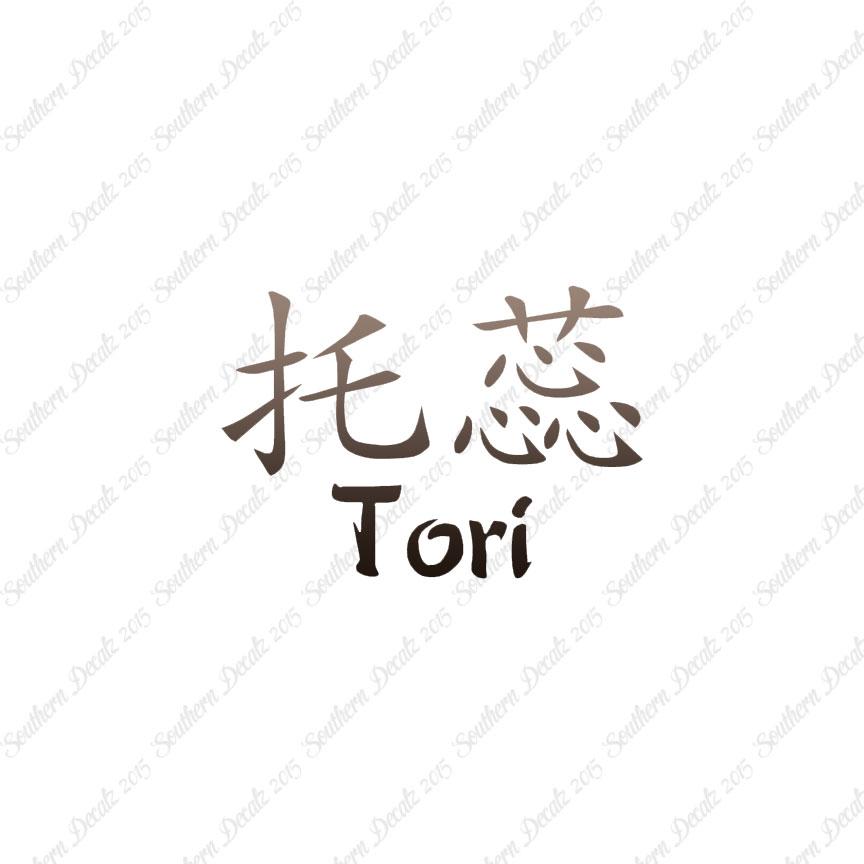 Chinese Symbol Tori Name Decal Sticker Multiple Patterns Sizes
