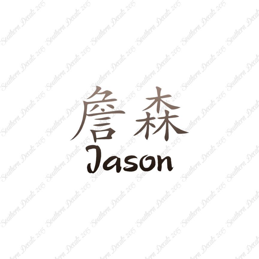 Chinese Symbol Jason Name Decal Sticker Multiple Patterns