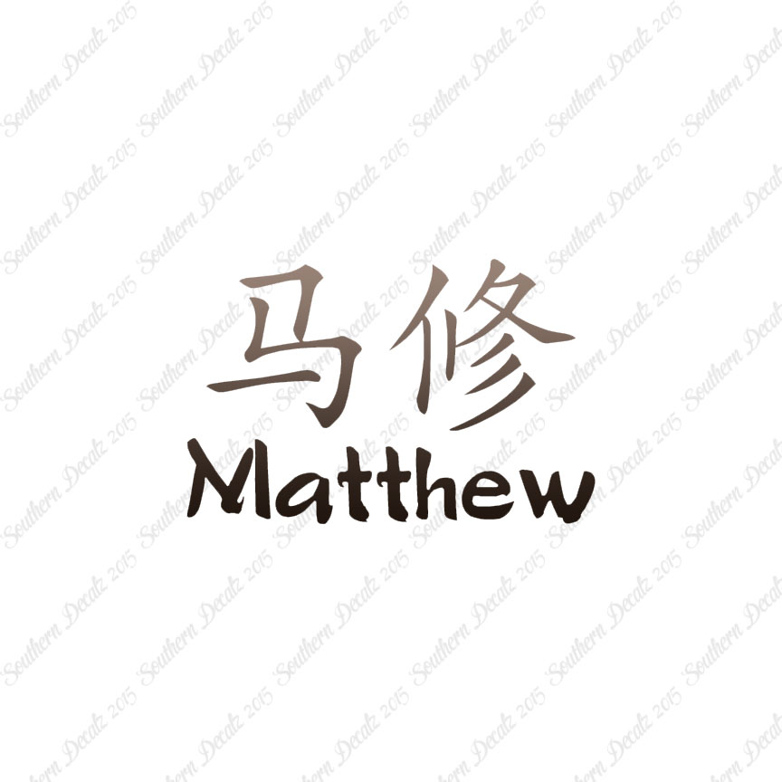 Chinese Symbol Matthew Name Decal Sticker Multiple Patterns