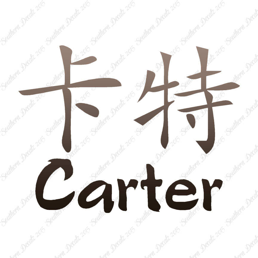 Chinese Symbol Carter Name Decal Sticker Multiple Patterns