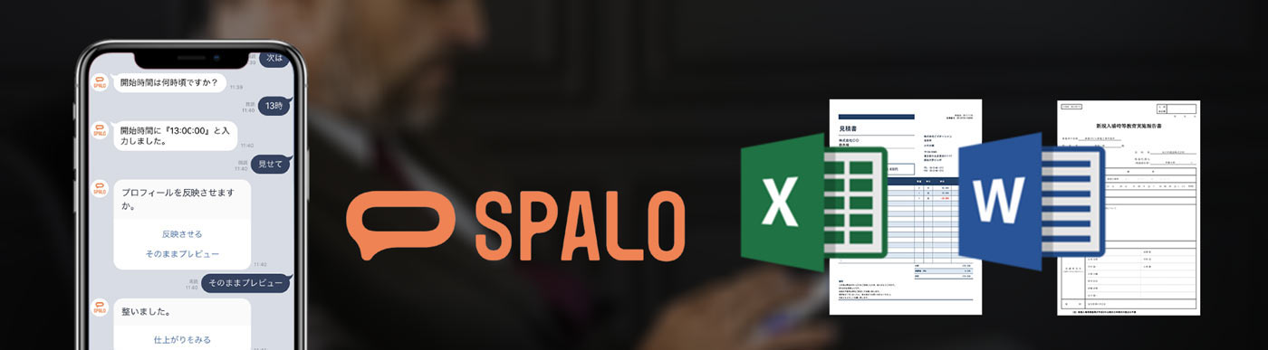 """""""The end of excel time with PC"""" SPALO's document innovation"""