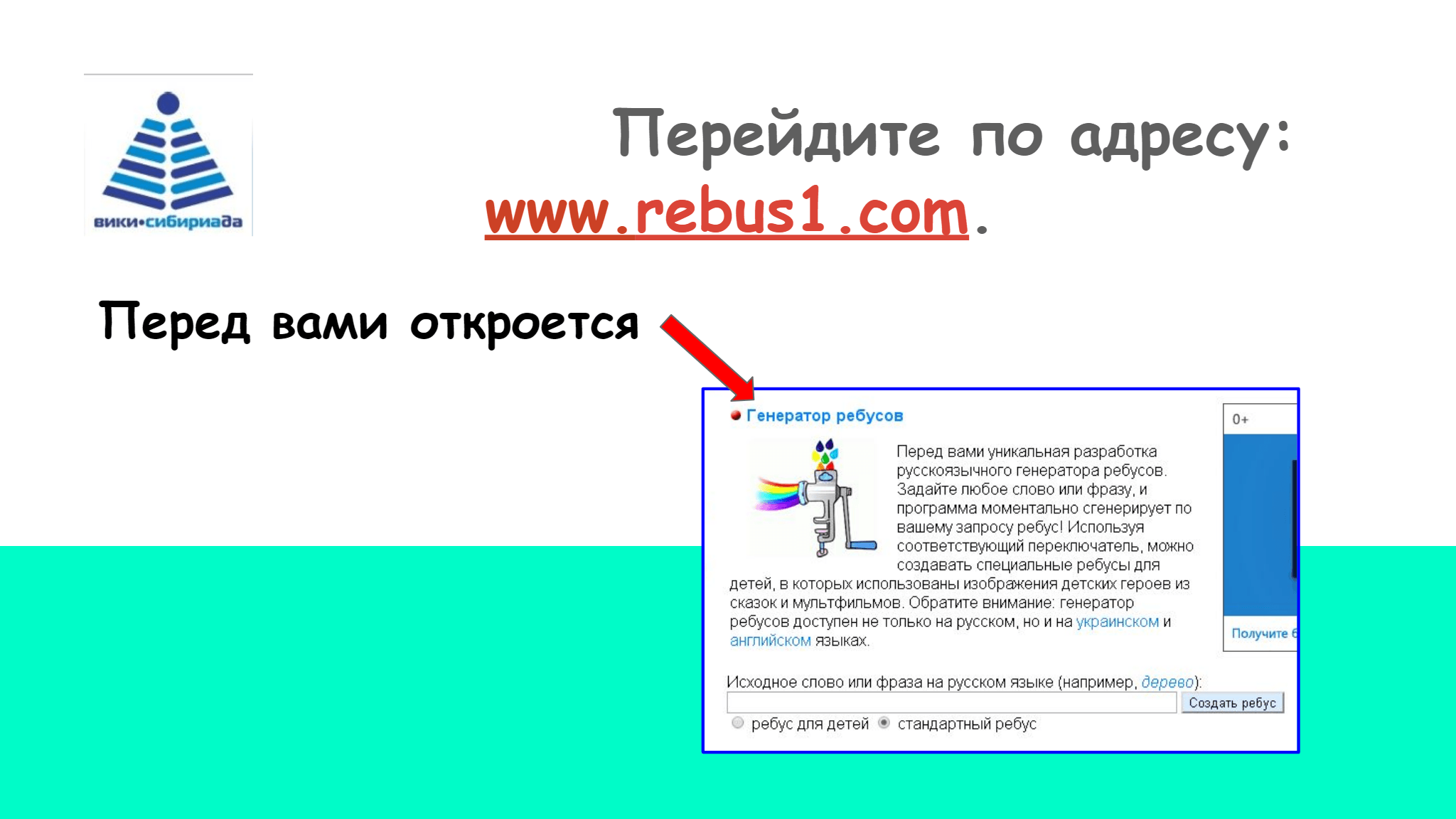 Перейдите по адресу:  www. rebus1.com .          Перед вами откроется