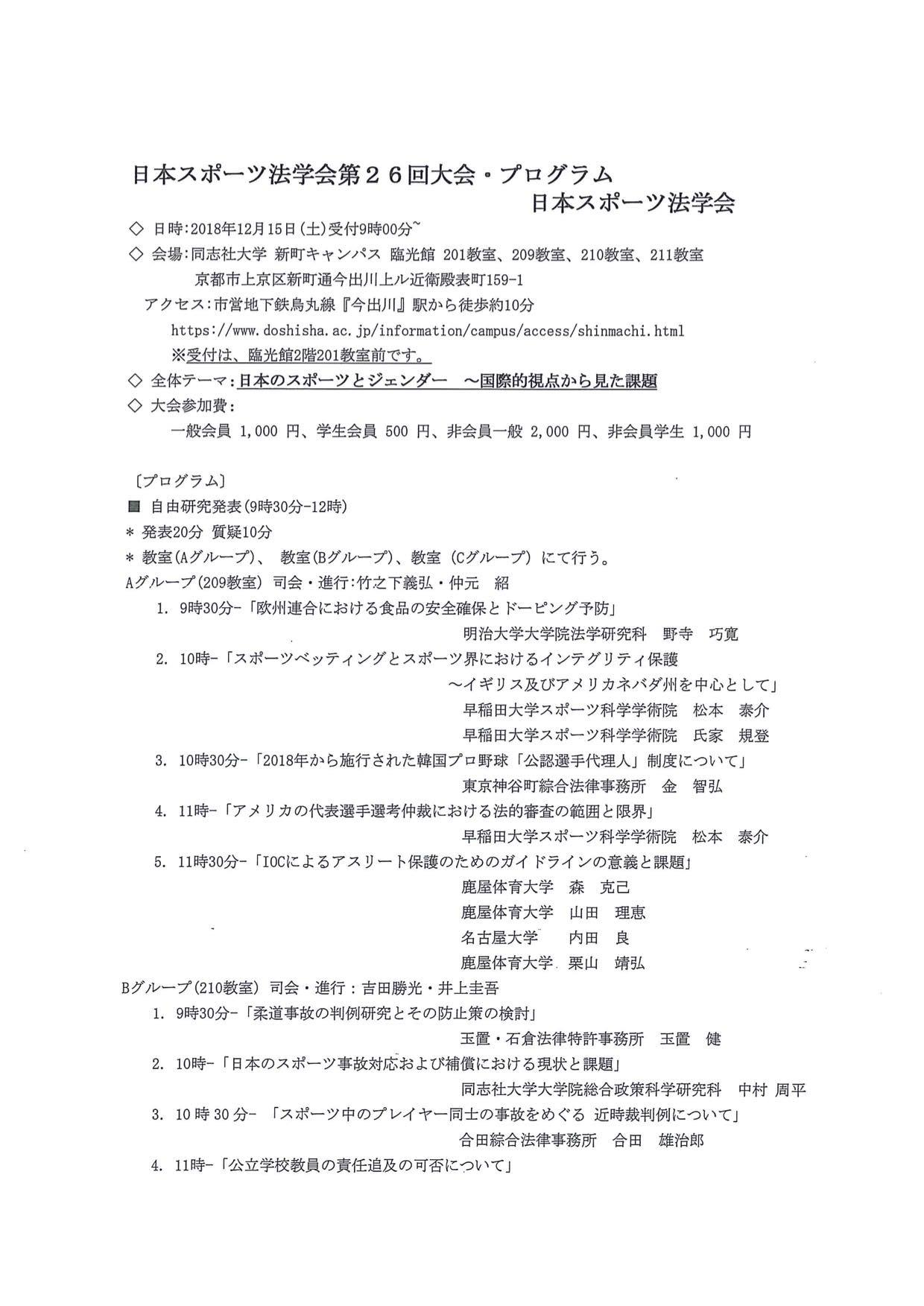 スポーツ法学会詳細3頁4頁3